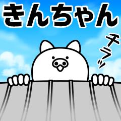 巨大生物きんちゃん襲来!名前スタンプ