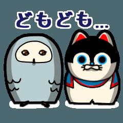 [LINEスタンプ] 犬張子とフクロウ 2