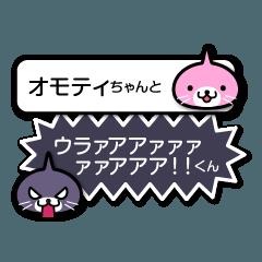 [LINEスタンプ] オモティちゃんとウラァくん