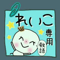 [れいこ]の敬語のスタンプ!