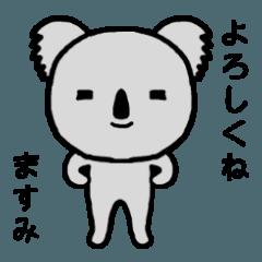 「ますみ」さん専用スタンプ(コアラ)