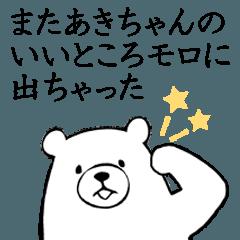 ★あきちゃん★面白スタンプ