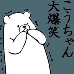★こうちゃん★面白スタンプ
