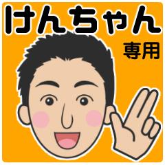 「けんちゃん」専用スタンプ