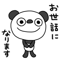 [LINEスタンプ] ふんわかパンダ8(敬語編) (1)