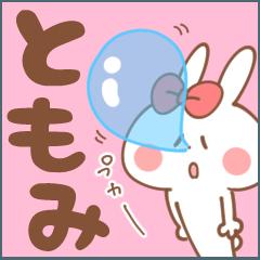 【ともみ】専用スタンプ