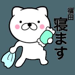 【福田】が使う主婦が作ったデカ文字ネコ