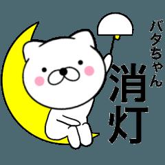 【バタ】が使う主婦が作ったデカ文字ネコ