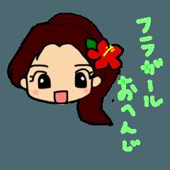 フラガール(おへんじ)
