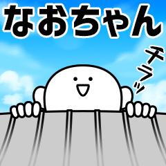 巨大生物なおちゃん襲来!名前スタンプ
