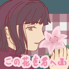 この花を君へ(第二弾!)