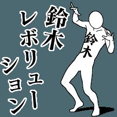 鈴木レボリューション