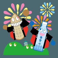 [LINEスタンプ] 秦野たばこ祭公式スタンプ