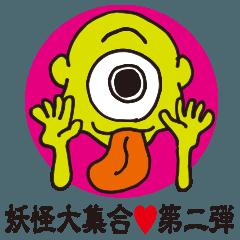 カラフル妖怪スタンプ -現代風- その2-