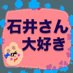 【石井】さんが大好き可愛い敬語熊の女の子