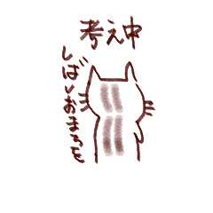 [LINEスタンプ] 「かまーず」にゃんこ 5