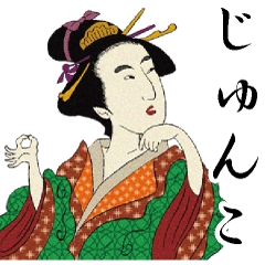 【じゅんこ】浮世絵すたんぷ