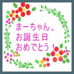 """""""まーちゃん""""と話す時、便利なスタンプ。"""
