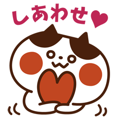 [LINEスタンプ] ハッピーなネコちゃん
