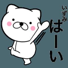 【いずみ】が使う主婦が作ったデカ文字ネコ