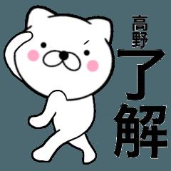 【高野】が使う主婦が作ったデカ文字ネコ