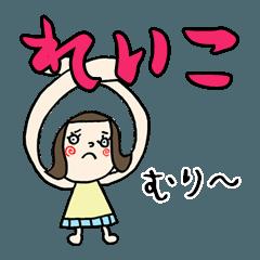 [LINEスタンプ] 【れいこ】専用(苗字/名前/あだ名)スタンプ (1)