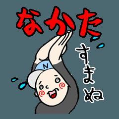 【なかた】専用(苗字/名前/あだ名)スタンプ