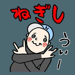 【ねぎし】専用(苗字/名前/あだ名)スタンプ