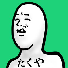 【たくや/タクヤ】が使う名前スタンプ40個