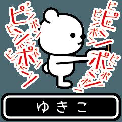 【ゆきこ】ゆきこが使う高速で動くスタンプ