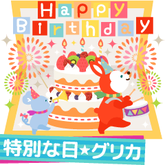 [LINEスタンプ] 動く大人の可愛げお祝い&誕生日おめでとう (1)