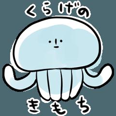 [LINEスタンプ] 涼を感じよう!クラゲのきもち