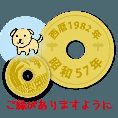 五円1982年(昭和57年)