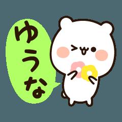 『ゆうなちゃん』の名前スタンプ