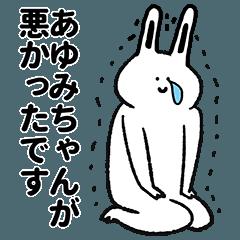 あゆみちゃん専用の名前スタンプ