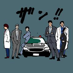 テレビ朝日公式『刑事7人』スタンプ
