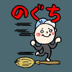 【のぐち】専用(苗字/名前/あだ名)スタンプ