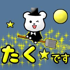 動く!【たく☆】お名前スタンプ