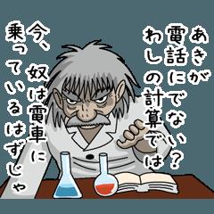 代弁すたんぷ【あき】