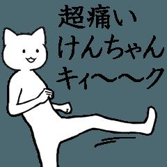 ★けんちゃん★面白シュールスタンプ