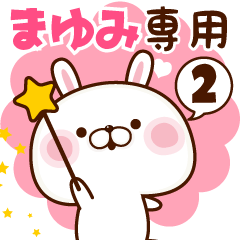まゆみ専用♥名前スタンプ♥2