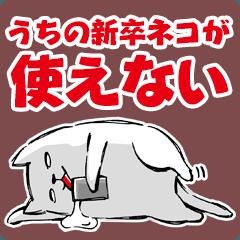 [LINEスタンプ] うちの新卒ネコが使えない