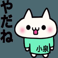小泉さんの名前スタンプ