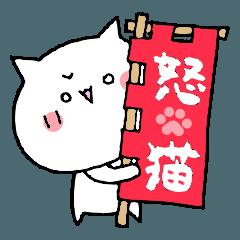猫便り15 〜怒ってる人が使うスタンプ6〜