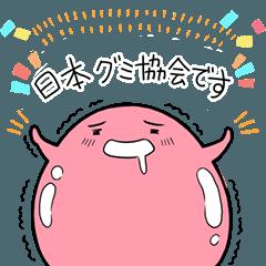 [LINEスタンプ] 日本グミ協会公式スタンプ
