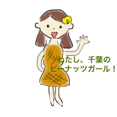 千葉のピーナッツガール