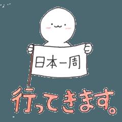 日本一周、世界一周のスタンプ!旅人必見!