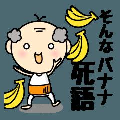カワイイ腹巻じじい★昭和死語編★