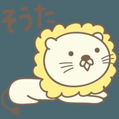 そうたさんライオン Lion for Souta / Sota
