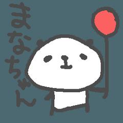 <まなちゃん> 基本セット★